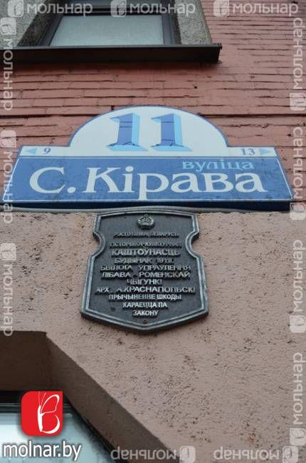 Уникальный дореволюционный дом в центре Минска. ул.Купалы,11
