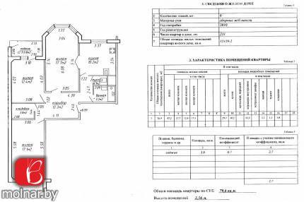 квартира 3 комнаты по адресу Минск, Казимировская ул
