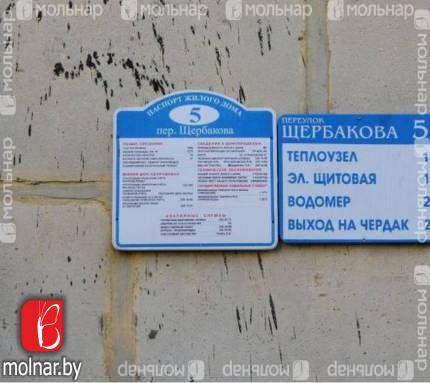 купить квартиру на Щербакова пер., 5