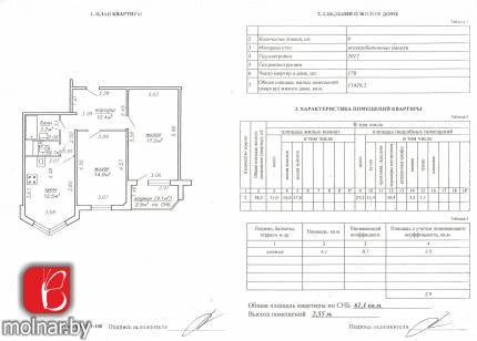 Двухкомнатная квартира в Каменной горке, ул. Каменногорская, 104
