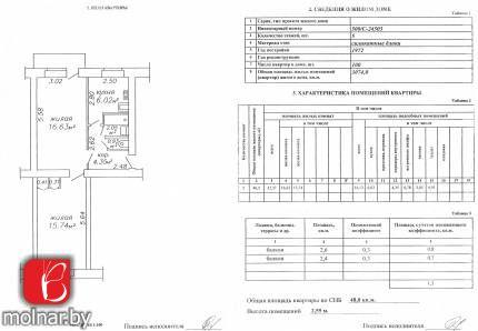 Продается 2-ух комнатная квартира по ул. М.Лынькова, дом 61